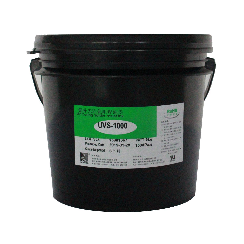 UVS-1000油墨